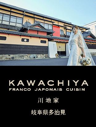 KAWACHIYA-川地家