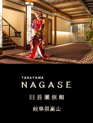 NAGASE-旧長瀬旅館