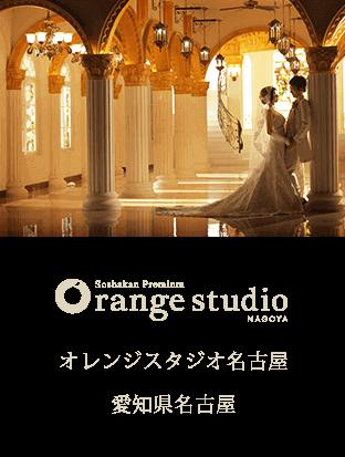オレンジスタジオ名古屋